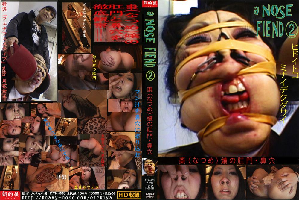 鼻穴と肛門